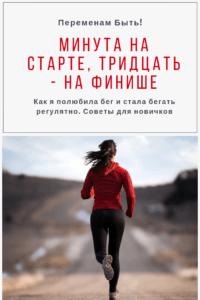 Как начать бегать I Блог Переменам Быть!