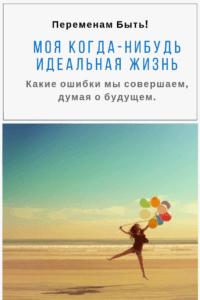Моя когда-нибудь идеальная жизнь I Блог Переменам Быть