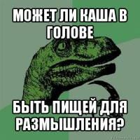 динозавры тоже умеют думать