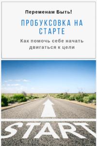Как помочь себе начать двигаться к цели I Блог Переменам Быть