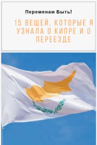 15 вещей, которые я узнала о Кипре и о переезде I Блог Переменам Быть