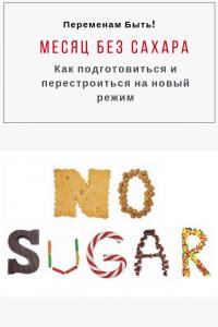 Месяц без сахара | Переменам Быть