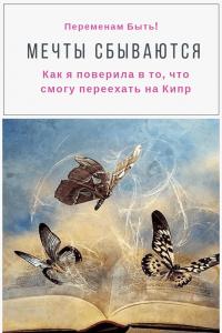 Мечты сбываются | Переменам Быть