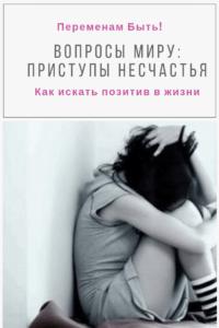 Приступы несчастья I Блог Переменам Быть