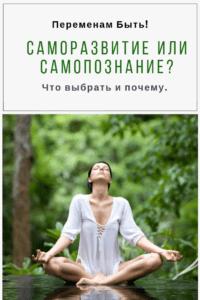Саморазвитие или самопознание? I Блог Переменам Быть