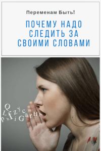 Почему надо следить за словами I Блог Переменам Быть
