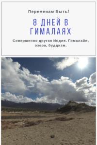 8 дней в Гималаях I Блог Переменам Быть!