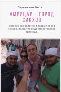 Амрицар - город сикхов I Блог Переменам Быть!