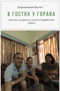 Как мы сходили в гости к индийской семье I Блог Переменам Быть!
