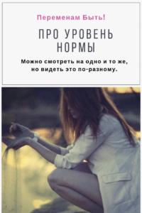 Про уровень нормы I Блог Переменам Быть