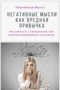 Негативные мысли как вредная привычка I Блог Переменам Быть!