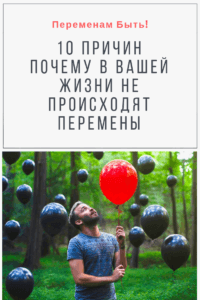 10 причин почемы в вашей жизни не происходят перемены I Блог Переменам Быть!