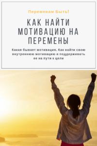 Как найти мотивацию на перемены I Блог Переменам Быть!