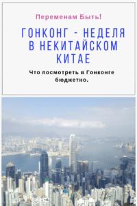 Гонконг - неделя в некитайском Китае I Блог Переменам Быть