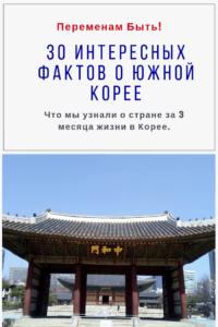 30 интересных фактов о Южной Корее I Блог Переменам Быть!