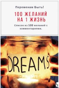 100 желаний на одну жизнь I Блог Переменам Быть!