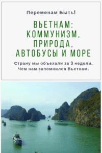 Вьетнам: коммунизм, природа, автобусы и море I Блог Переменам Быть!