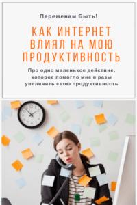 Как интернет влиял на мою продуктивность I Блог Переменам Быть!