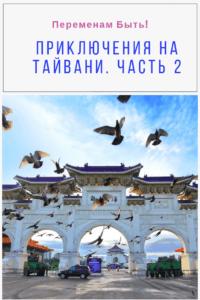 Приключения на Тайвани I Блог Переменам Быть