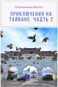 Тайвань - остров, куда хочется вернуться I Блог Переменам Быть!