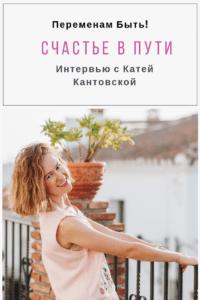 История Кати Кантовской I Блог Переменам Быть!
