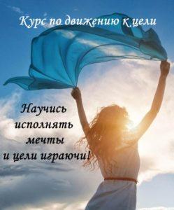 "Курс ""Переменам Быть!"""