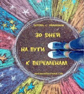 30 дней на пути к переменам I Блог Переменам Быть
