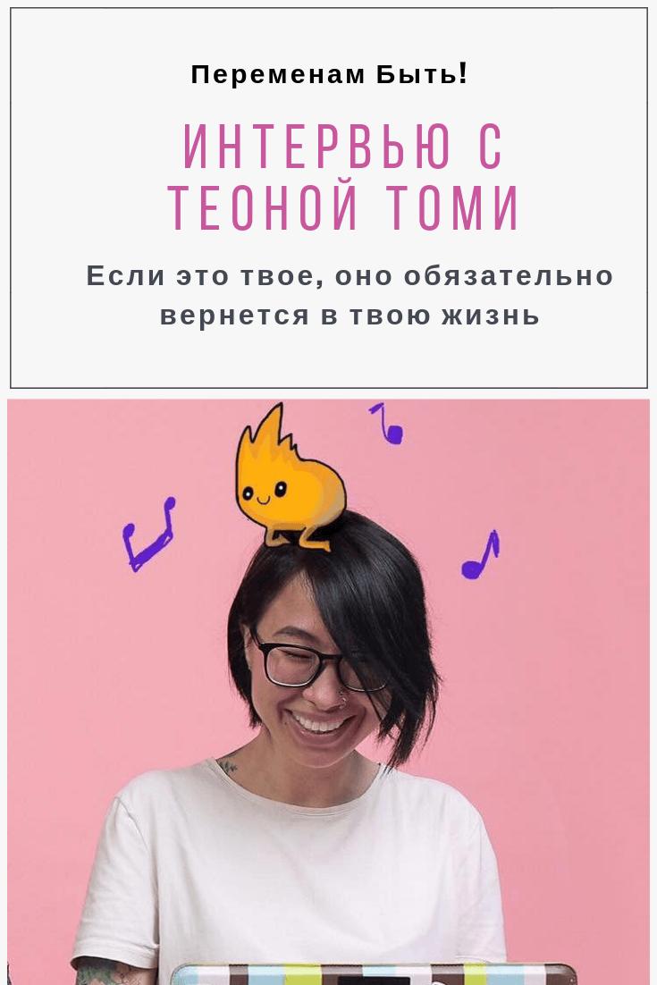 Интервью с Теоной Томи I Переменам Быть!
