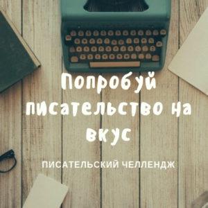 Писательский челлендж I Переменам Быть