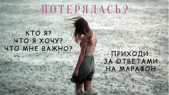 Чувство потерянности. Почему люди теряются в жизни