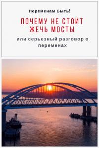 Почему не стоит сжигать мосты | Переменам Быть