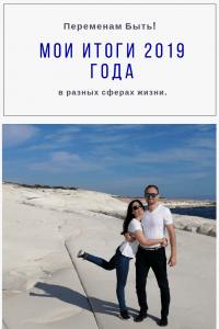 Мои итоги 2019 года | Переменам Быть